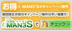 福岡ウィークリーマンションのお得なキャンペーン