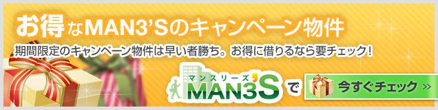 福岡ウィークリーマンション 福岡MAN3'Sキャンペーン