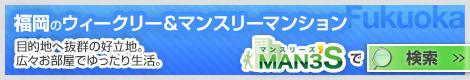 福岡博多ウィークリーマンション&マンスリーマンション